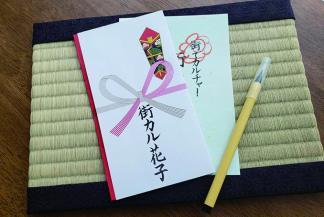 筆ペン文字が見違える!? 『お祝儀袋に書く』美文字レッスン