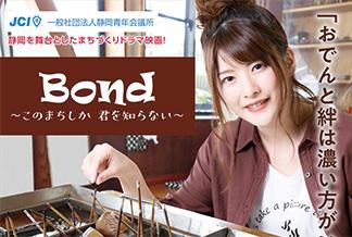 静岡を舞台とした短編映画 『Bond~このまちしか君を知らない~』上映会